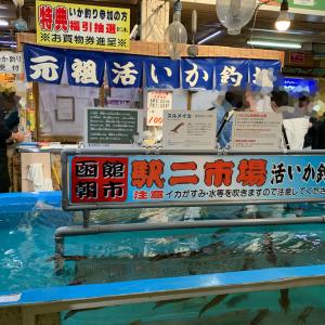 【函館朝市・イカ釣り】新鮮すぎる活イカを食べたいなら一緒にイカ釣りも楽しめるこちらがおすすめ❗️気軽にできて大人も子供も楽しめます♪