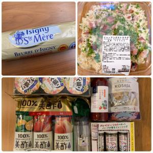 【COSTCO/コストコ情報】2021年6月購入品紹介!美酢・久世福商店いちごミルクの素・イズニーバターほか
