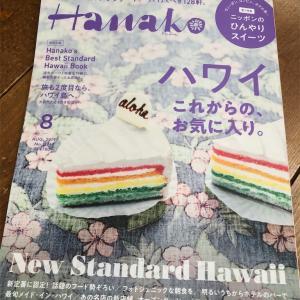 Hanako(ハナコ)2019年 8月号 [ハワイ これからの、お気に入り。]