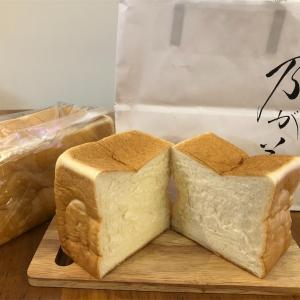 【高級「生」食パン専門店 乃が美】乃が美の食パンは美味しくて幸せの味です☆