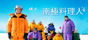 堺雅人の南極料理人が何とも言えない気持ちにさせてくれる