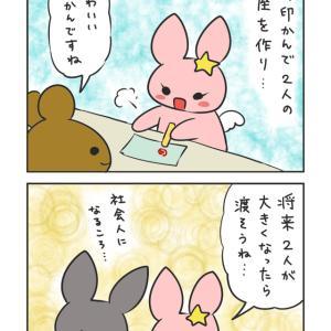 パンダ・だ・パ・ヤッ!