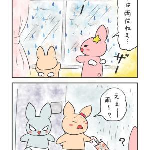 雨の慕情…