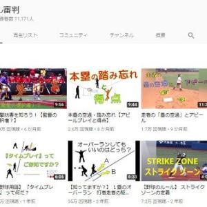 【野球】お父さん審判【ルール】/編集部が選んだ殿堂入りチャンネル