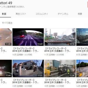 【ドライブレコーダー】日本 交通事故・トラブル/編集部が選んだ殿堂入りチャンネル