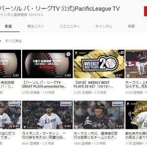 プロ野球パ・リーグの公式チャンネル/編集部が選んだ殿堂入りチャンネル