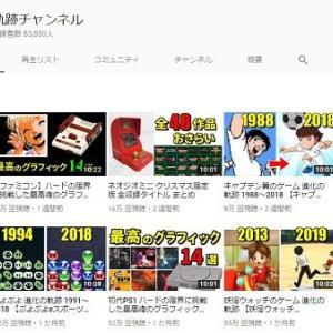 【ゲーム】進化の歴史【グラフィック】編集部が選んだ殿堂入りチャンネル