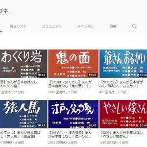 【アニメ】まんが日本昔ばなし/編集部が選んだ殿堂入りチャンネル