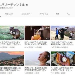 【公式】ディスカバリーチャンネル/編集部が選んだ殿堂入りチャンネル