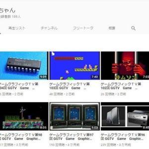 【非公認】ゲームグラフィックTV/編集部が選んだ殿堂入りチャンネル