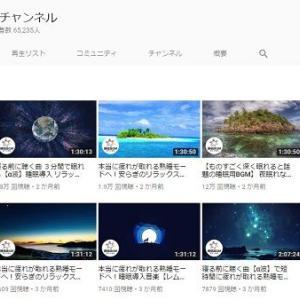 【睡眠】睡眠BGMチャンネル【BGM】/編集部が選んだ殿堂入りチャンネル