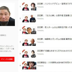 【プロインタビュアー】吉田豪がインタビュー裏話【ラジオ】/編集部が選んだ殿堂入りチャンネル