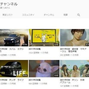 【懐かしい】懐かしCMチャンネル【CM集】/編集部が選んだ殿堂入りチャンネル