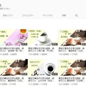 【朗読】朗読カフェ【名作】/編集部が選んだ殿堂入りチャンネル