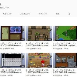 【任天堂】スーパーファミコン全1447タイトル紹介動画【全タイトル】/編集部が選んだ殿堂入りチャンネル