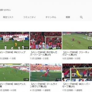 【サッカー】Jリーグいろんなゴール集ほか【特集】/編集部が選んだ殿堂入りチャンネル