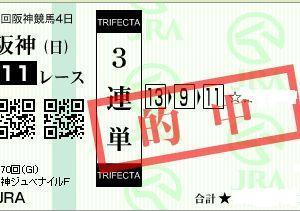 阪神JF大本線で馬連・3連単的中!朝日杯FSも簡単!