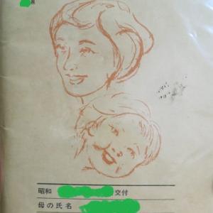 【昭和60年】35年前の母子手帳/発達の目安が今と違う!