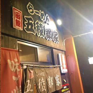 【比較】函館 らーめん五稜郭家の2種類の麺を今夜比べてみた