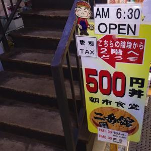 【増税後】函館 朝市食堂二番館の500円丼各種は今