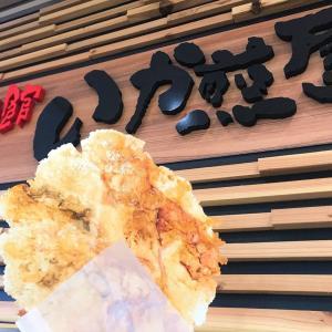 【函館駅でコレは食べときたい】いか煎屋の注文後に作るアツアツ