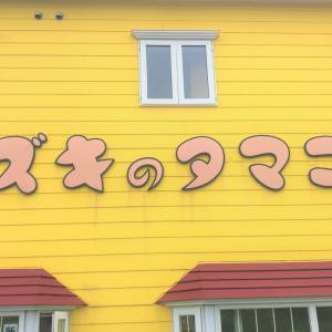 【森町 直売所】スズキのタマゴ直売所の人気たまご