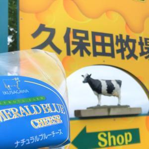 【挑戦】七飯 久保田牧場で人生初のブルーチーズを買って食べてみた