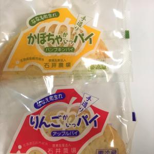 【町民いちおし】七飯 石井農場のアップルパイがおいしいと聞き買ってきた