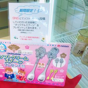 【まだある】函館 市民の森売店 snsでソフトクリーム投稿しスプーンゲットしよう