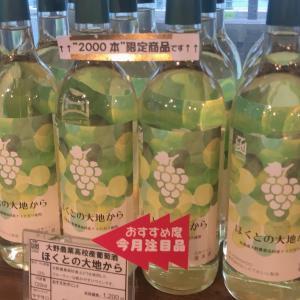 【大野農業高校コラボ】はこだてわいんの限定2000本ワインを買ってみた