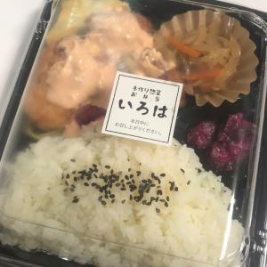 【函館 手作り惣菜とお弁当の店 いろは】オーロラソースがまず旨い