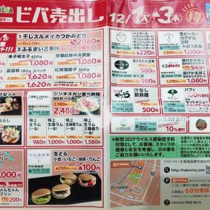 【12/3まで】函館 ハコビバ1周年セール「ビバ売り出し」やってるよ