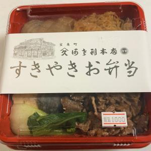 【函館 阿さ利(あさり)本店のすき焼き弁当】千円のでも美味しすぎるぞ