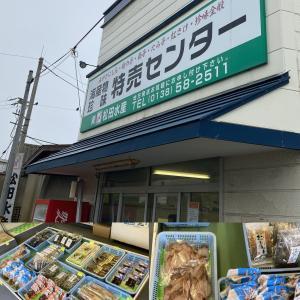 【函館 海産物珍味特売センターの気になる看板】松田水産へ行ってみた