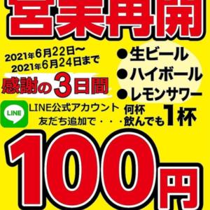 【営業再開記念6/24までビール等1杯110円】函館 魚鮮水産へ行く