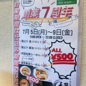 【函館市田家の初代一縁 創業7周年感謝イベント】味噌ラーメンをワンコインでいただく 7/9迄