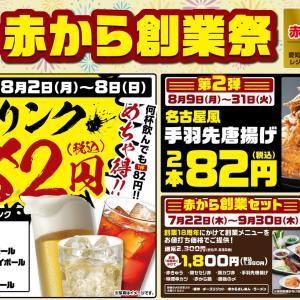 【8/2からの赤から創業祭に先がけてキャンペーン実施中】赤から 函館昭和店へ行く