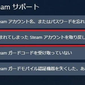 Steamでアカウントを乗っ取られた時の対処方法
