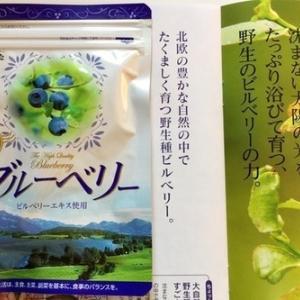 コエンザイムQ10やオメガ3脂肪酸も配合の「北の国から届いたブルーベリー」の口コミ