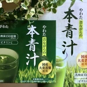 国産大麦若葉&乳酸菌150億個&ビタミンC配合「やわた本青汁」の口コミ