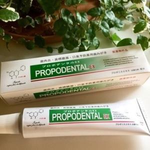 歯周病・口臭予防専用薬用ハミガキ「プロポデンタルEX」の口コミ
