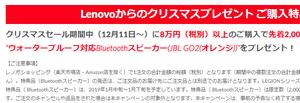 Lenovo クリスマスプレゼント Bluetoothスピーカー 先着2000名プレゼント!