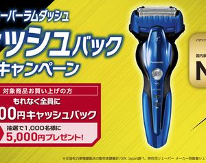 パナソニックの人気シェーバー「ES-CST8Q」を約1万円安く購入する方法!