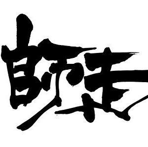 東北福島デリヘル風俗 福島美女図鑑 11月30日(土)師走