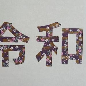 東北福島デリヘル風俗 福島美女図鑑 12月12日(木)今年の漢字
