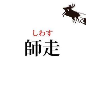 東北福島デリヘル風俗 福島美女図鑑 12月1日(火)師走