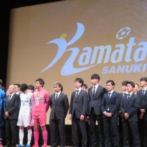 カマタマーレ讃岐 2020新体制発表会