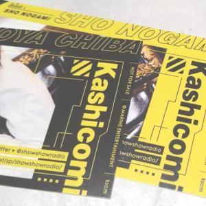 Kashicomi 2nd Mini Album「Dusk」発売記念イベント 特典名刺