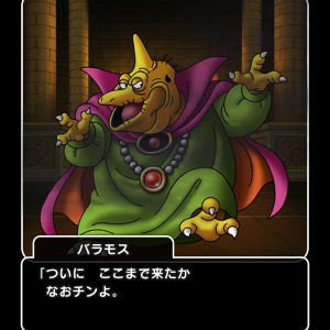 ドラゴンクエストウォーク( ゚Д゚)バラモス登場