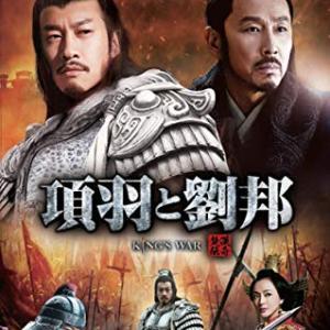 大ヒット作「項羽と劉邦 Kings War」 楚の武将データ